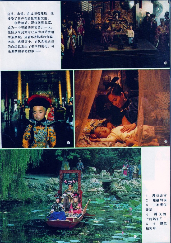 Last Emperor Ching Ladies