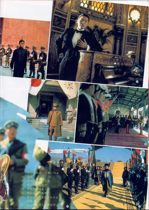 The Last Emperor Japanese Ambasador