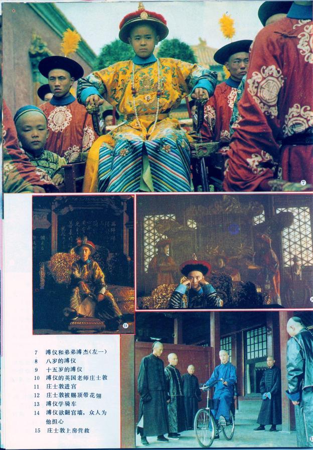The Last Emperor 溥儀先生 Pǔyí Xiānsheng