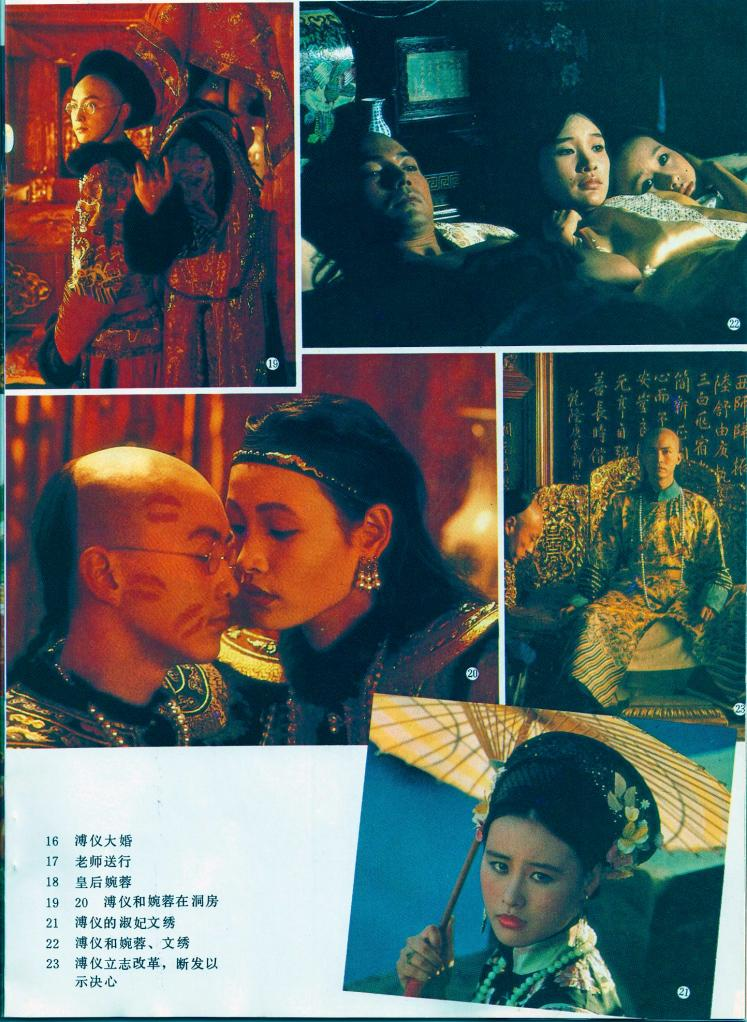 The Last Emperor Wedding Bed